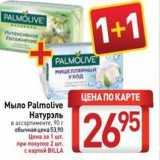 Магазин:Билла,Скидка:Мыло Рalmolive Натурэль