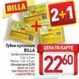 Магазин:Билла,Скидка:Губки кухонные BILLA