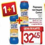 Магазин:Билла,Скидка:Порошок чистящий Comet