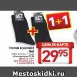 Магазин:Билла,Скидка:Носки мужские Set