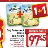 Билла Акции - Сыр Сливочный легкий Arla Natura