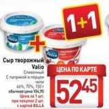 Билла Акции - Сыр творожный Valio