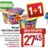 Йогурт Valio Clean label