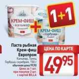 Магазин:Билла,Скидка:Паста рыбная Крем-фиш Европром Кальмар