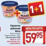 Магазин:Билла,Скидка:Креветка рубленая Mare