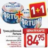 Тунец рубленый Fortuna