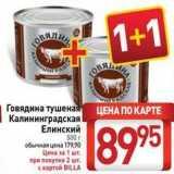 Магазин:Билла,Скидка:Говядина тушеная  Калининградская Елинский