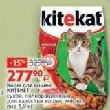 Скидка: Корм для кошек а КИТЕКЕТ
