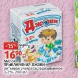 Магазин:Виктория,Скидка:Молоко ПРИКЛЮЧЕНИЯ Джови