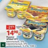 Магазин:Виктория,Скидка:Пудинг ЭРМИГУРТ