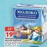 Магазин:Виктория,Скидка:Молоко Вологодское