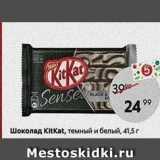 Магазин:Пятёрочка,Скидка:Шоколад Kitkat