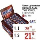 Магазин:Метро,Скидка:Шоколадные батон SNICKERS