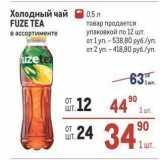 Магазин:Метро,Скидка:Холодный чай FUZE TEA