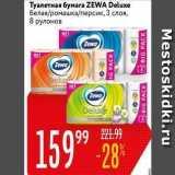 Карусель Акции - Туалетная бумага ZEWA Deluxe