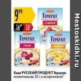 Магазин:Карусель,Скидка:Каша РУССКИЙ ПРОДУКТ