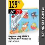 Магазин:Карусель,Скидка:Игрушка ФАБРИКА ФАНТАЗИЙ
