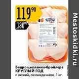 Карусель Акции - Бедро цыпленка-бройлера КРӰГЛЫЙ ГОД