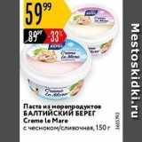 Магазин:Карусель,Скидка:Паста из морепродуктов БАЛТИЙСКИЙ БЕРЕГ