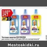 Карусель Акции - Чистящее средство MR PROPER