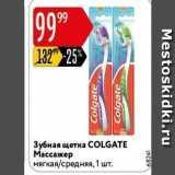Магазин:Карусель,Скидка:Зубная щетка СOLGATE