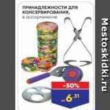 Магазин:Лента,Скидка:ПРИНАДЛЕЖНОСТИ для КОНСЕРВИРОВАНИЯ