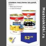 Магазин:Лента,Скидка:Оливки/МАСЛИНЫ 365 ДНЕЙ