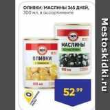 Магазин:Лента супермаркет,Скидка:Оливки/МАСЛИНЫ 365 ДНЕЙ