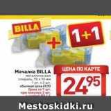 Магазин:Билла,Скидка:Мочалка BILLA
