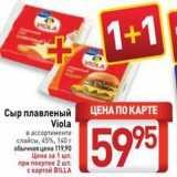 Магазин:Билла,Скидка:Сыр плавленый Viola