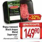 Магазин:Билла,Скидка:Фарш говяжий Black Angus Blend