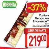 Магазин:Билла,Скидка:Колбаса Московская Егорьевская