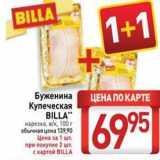 Магазин:Билла,Скидка:Буженина Купеческая BILLA