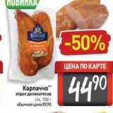 Магазин:Билла,Скидка:Карпаччо отдел деликатесов