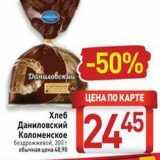 Магазин:Билла,Скидка:Хлеб Даниловский Коломенское
