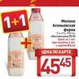 Магазин:Билла,Скидка:Молоко Асеньевская ферма