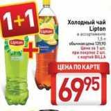 Магазин:Билла,Скидка:Холодный чай Lipton