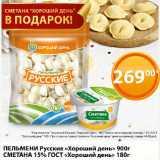 Магазин:Магнолия,Скидка:ПЕЛЬМЕНИ Русские «Хороший день»