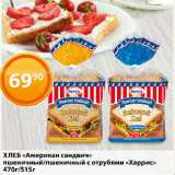 ХЛЕБ «Американ сандвич» пшеничный/пшеничный с отрубями «Харрис»