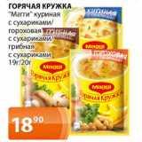 Магазин:Магнолия,Скидка:ГОРЯЧАЯ КРУЖКА «Магги» куриная с сухариками/ гороховая с сухариками/ грибная с сухариками