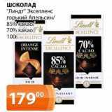 "ШОКОЛАД ""Линдт"" Экселленс горький Апельсин/ 85% какао/ 70% какао"