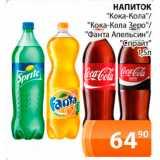 """НАПИТОК """"Кока-Кола""""/ """"Кока-Кола Зеро""""/ """"Фанта Апельсин""""/ """"Спрайт"""""""