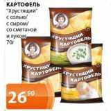Магазин:Магнолия,Скидка:КАРТОФЕЛЬ «Хрустящий» с солью/ с сыром/ со сметаной и луком