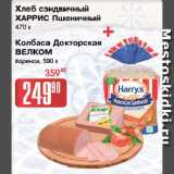 Скидка: Хлеб сэндвичный ХАРРИС Пшеничный, 470 г +  Колбаса Докторская БЕЛКОМ  вареная, 500 г