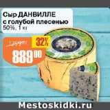 Скидка: Сыр ДАНВИЛЛЕ с голубой плесенью  50%