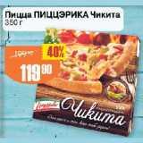 Магазин:Авоська,Скидка:Пицца ПИЦЦЭРИКА Чикита