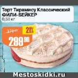 Торт Тирамису Классический ФИЛИ-БЕЙКЕР