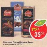 Шоколад Россия Щедрая Душа