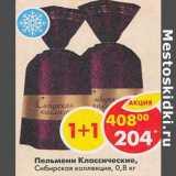 Скидка: Пельмени Классические, Сибирская коллекция