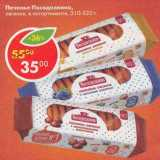 Печенье Посиделкино, овсяное 310-320 г